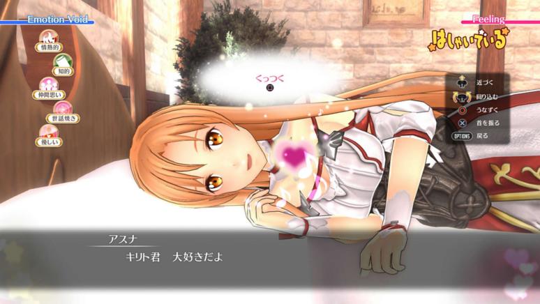 『ソードアート・オンライン —ホロウ・リアリゼーション—』ゲーム画面