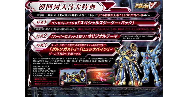 『スーパーロボット大戦V』ゲーム画面