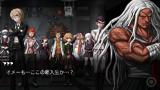 ダンガンロンパ1・2 Reload ゲーム画面1