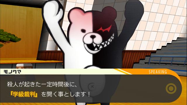 ダンガンロンパ1・2 Reload ゲーム画面3