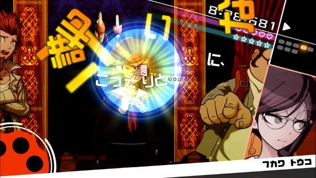 ダンガンロンパ1・2 Reload ゲーム画面4