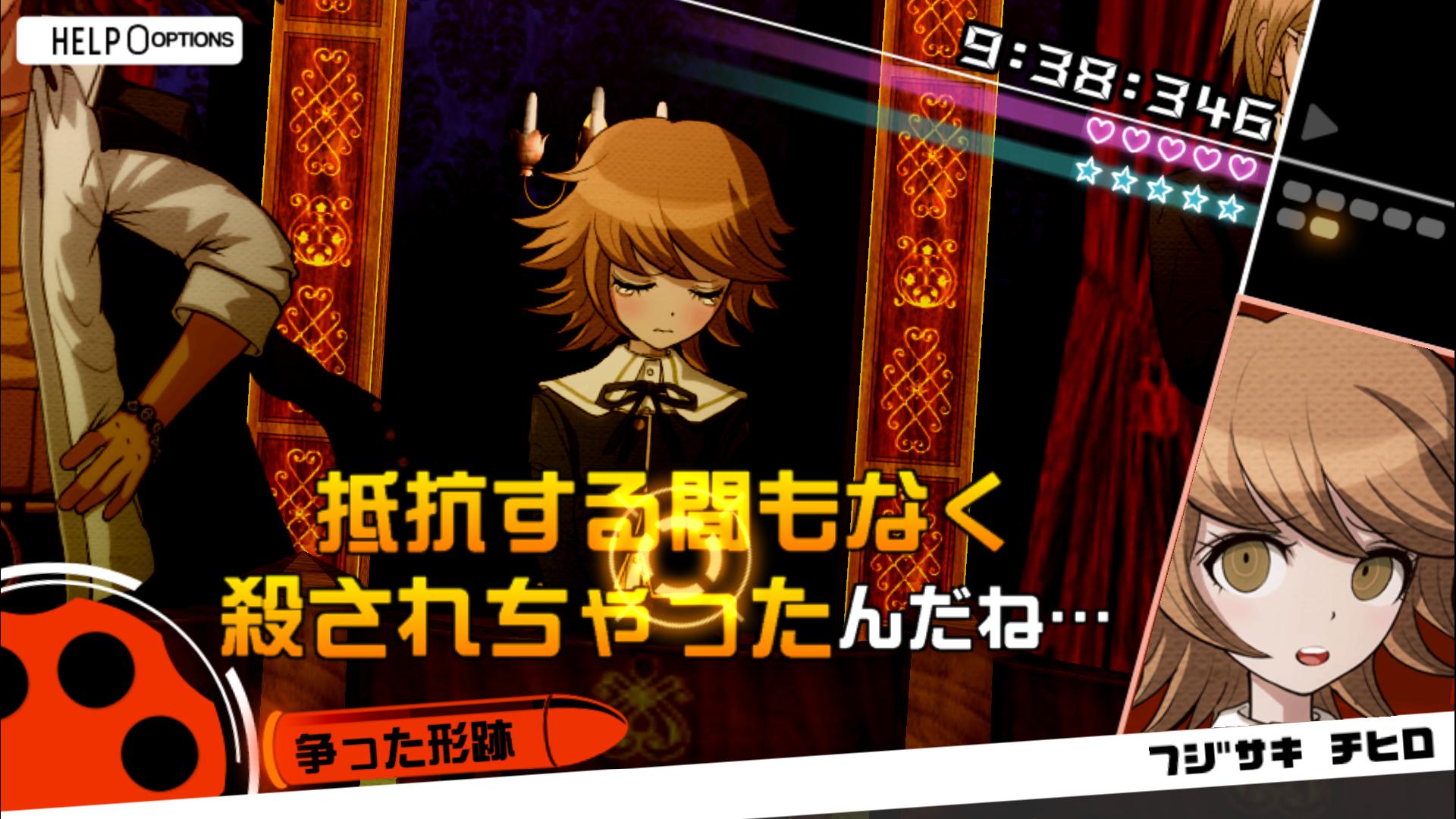『ダンガンロンパ1・2 Reload』ゲーム画面