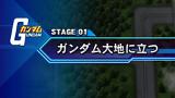 SDガンダム ジージェネレーション ジェネシス ゲーム画面2