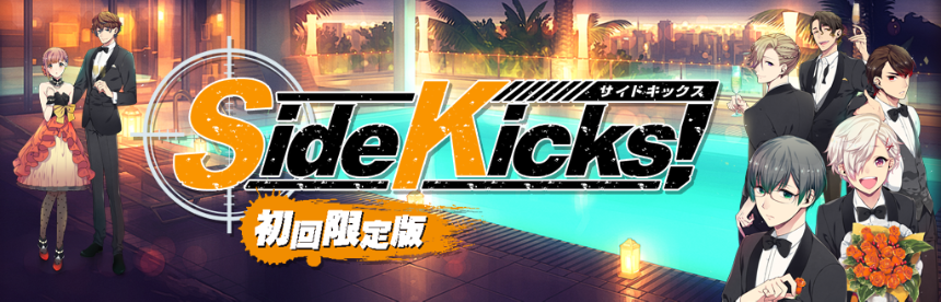 Side Kicks! 初回限定版 バナー画像