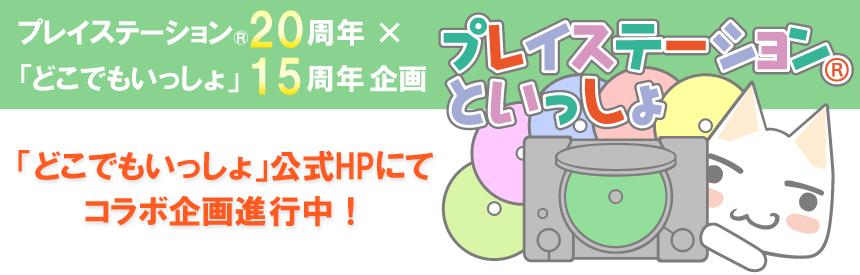 どこいつ.com