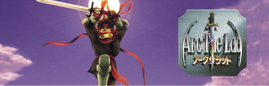 アークザラッド PlayStation® the Best バナー画像