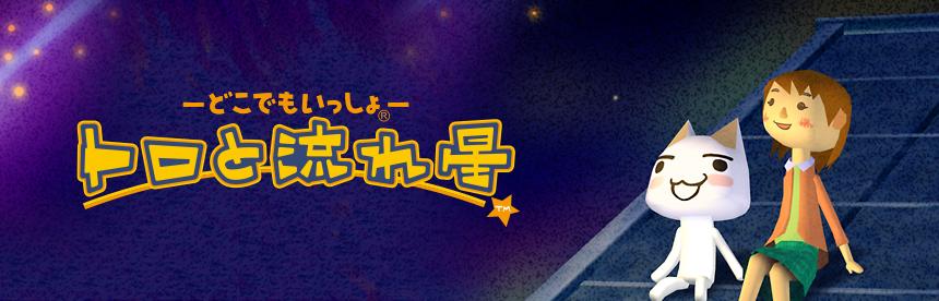 どこでもいっしょ トロと流れ星 バナー画像