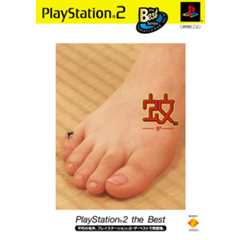 蚊 PlayStation 2 the Best ジャケット画像