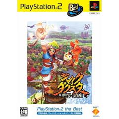 ジャック×ダクスター PlayStation®2 the Best ジャケット画像