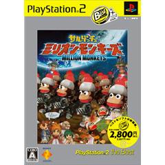 サルゲッチュ ミリオンモンキーズ PlayStation 2 the Best ジャケット画像