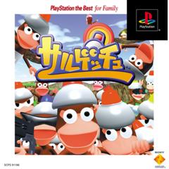 サルゲッチュ PlayStation the Best ジャケット画像