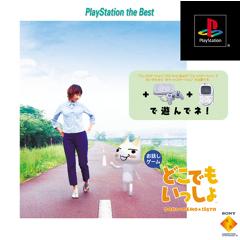 どこでもいっしょ PlayStation the Best ジャケット画像