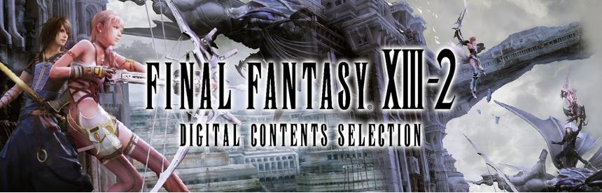 ファイナルファンタジーXIII-2 デジタルコンテンツセレクション バナー画像