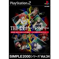 SIMPLE2000シリーズVol.34 THE恋愛ホラーアドベンチャー~漂流少女~ ジャケット画像