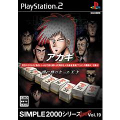SIMPLE2000シリーズ アルティメット Vol.19 アカギ〜闇に降り立った天才〜 ジャケット画像