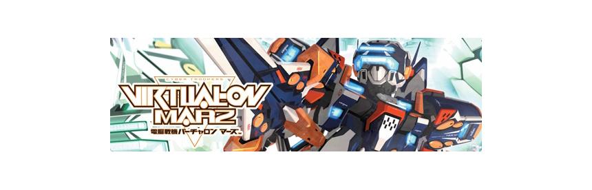 電脳戦機バーチャロン マーズ PlayStation®2 the Best バナー画像