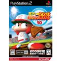 実況パワフルプロ野球10