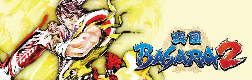 戦国BASARA2 バナー画像
