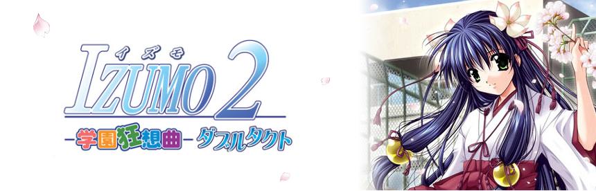 IZUMO2 学園狂想曲 ダブルタクト バナー画像