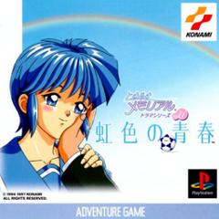 ときめきメモリアル ドラマシリーズ VOL.1 虹色の青春 ジャケット画像