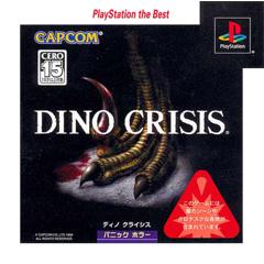 ディノクライシス PlayStation the Best ジャケット画像