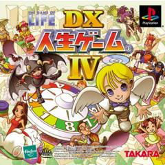 DX人生ゲームIV ジャケット画像