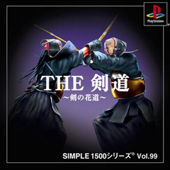SIMPLE1500シリーズ Vol.99 THE 剣道 〜剣の花道〜 ジャケット画像