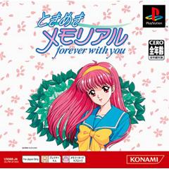 ときめきメモリアル〜forever with you〜 PS one Books ジャケット画像