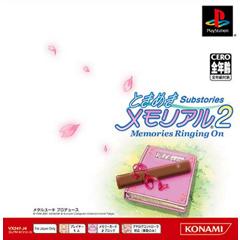 ときめきメモリアル2 Substories〜Memories Ringing On〜 PS one Books ジャケット画像