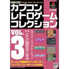 カプコン レトロゲーム・コレクション Vol.3 ジャケット画像