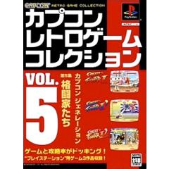 カプコン レトロゲーム・コレクション Vol.5 ジャケット画像
