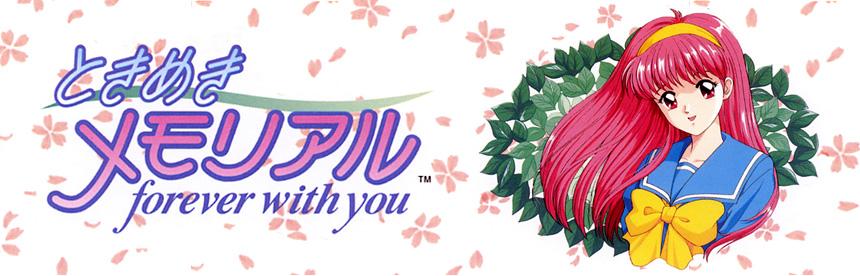 ときめきメモリアル〜forever with you〜 バナー画像