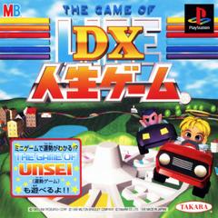 DX人生ゲーム ジャケット画像