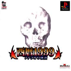 西暦1999 〜ファラオの復活〜 ジャケット画像