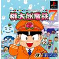 桃太郎電鉄7
