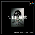 SIMPLE1500シリーズ Vol.1 THE 麻雀