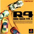 R4 リッジレーサータイプ4 (ソフト単体版)