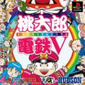 桃太郎電鉄V(ブイ)