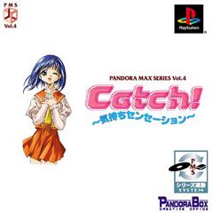 PANDORA MAX SERIES Vol.4 Catch!〜気持ちセンセーション〜 ジャケット画像