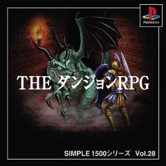 SIMPLE1500シリーズ Vol.28 THE ダンジョンRPG ジャケット画像