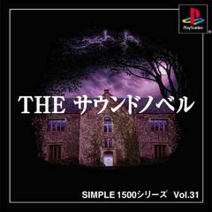 SIMPLE1500シリーズ Vol.31 THE サウンドノベル ジャケット画像