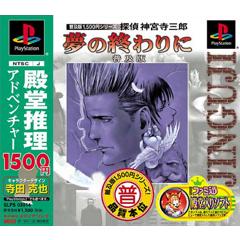 普及版1,500円シリーズ 探偵神宮寺三郎 夢の終わりに 普及版 ジャケット画像