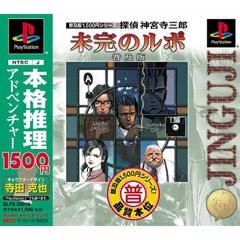 普及版1,500円シリーズ 探偵神宮寺三郎 未完のルポ 普及版 ジャケット画像