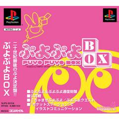 ぷよぷよBOX ジャケット画像
