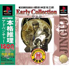 普及版1,500円シリーズ 探偵神宮寺三郎 EarlyCollection 普及版 ジャケット画像