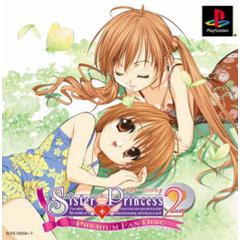 シスター・プリンセス2 PREMIUM FAN DISC ジャケット画像