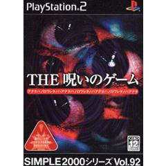 SIMPLE 2000シリーズ Vol.92 THE 呪いのゲーム ジャケット画像