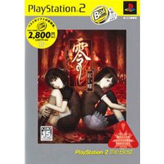 零~紅い蝶~ PlayStation®2 the Best ジャケット画像