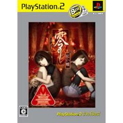 零〜紅い蝶〜 PlayStation 2 the Best ジャケット画像