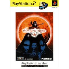 ヴァンパイアナイト PlayStation 2 the Best ジャケット画像